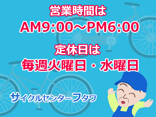 営業時間はAM9:00~PM6:00 定休日は毎週火曜日・水曜日