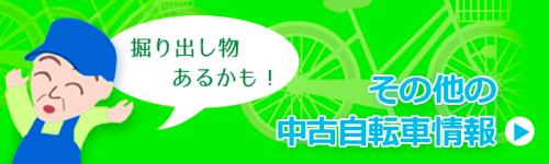 その他の中古自転車情報